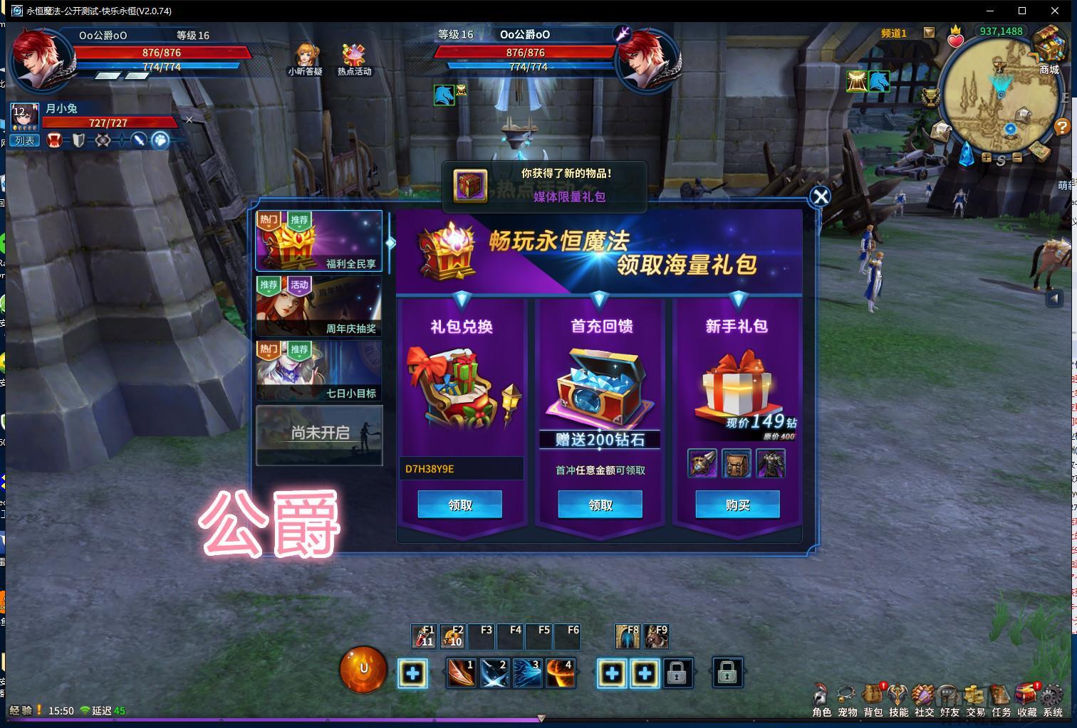 永恒魔法 快乐永恒区 礼包对面界面_meitu_2.jpg