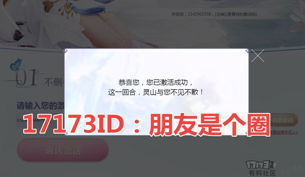 灵山奇缘_17173.jpg