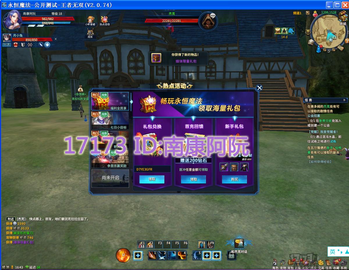 17173魔法1.png
