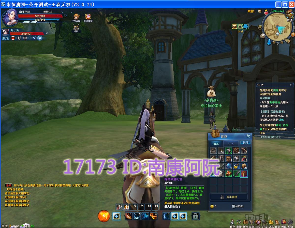 17173魔法2.png