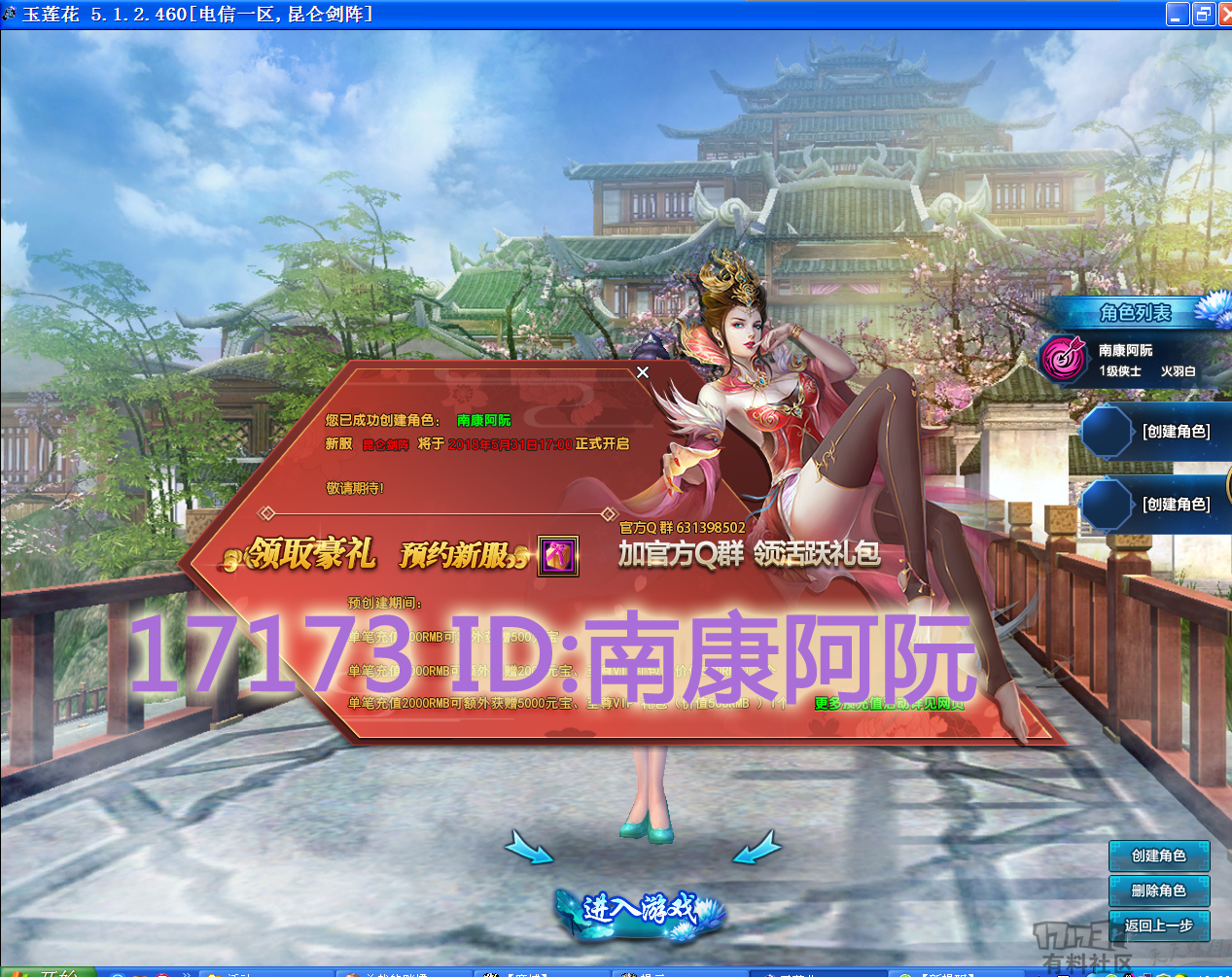 17173玉莲花角色.png