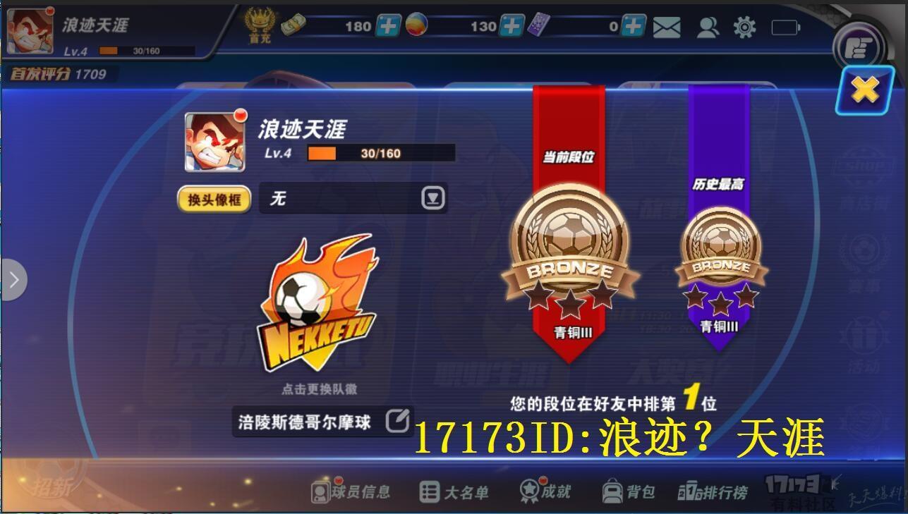 17173热血足球.jpg