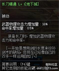 000长刀精通.png