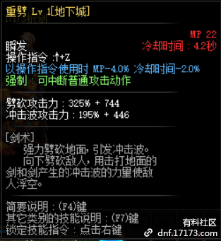lv5重劈.png