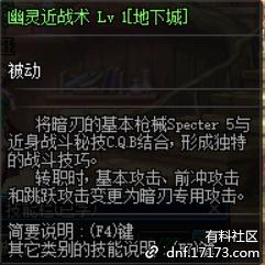 lv15幽灵近战术.png