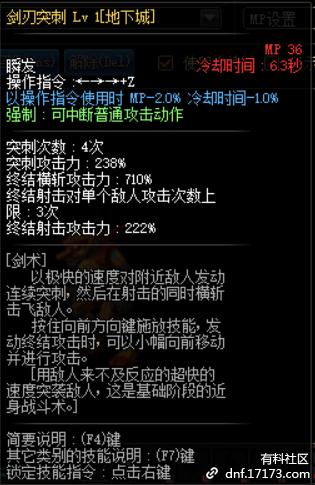 lv20剑刃突刺.png