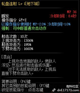 lv20轮盘连射.png