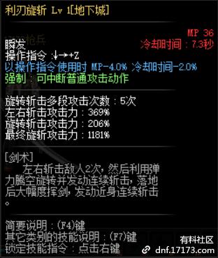 lv25利刃旋斩.png