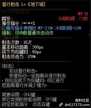 lv25潜行射击.png