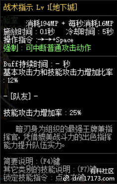 lv30战术指示.png