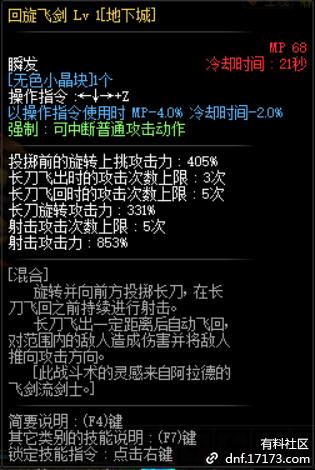 lv35回旋飞剑.png