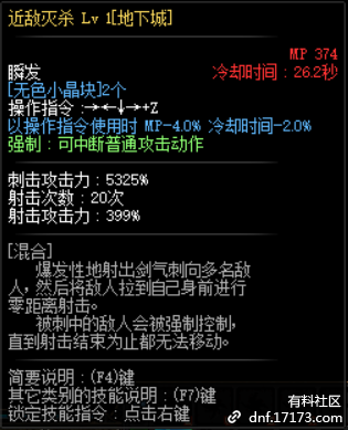 lv60近战灭杀.png