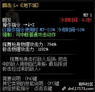 lv10瞬击.png