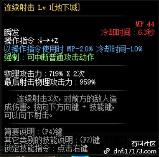 lv15连续射击.png