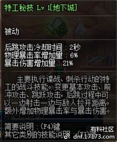lv15特工秘技.png
