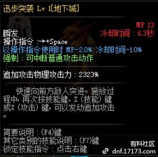 lv15迅步突击.png