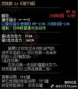 lv20双弦斩.png
