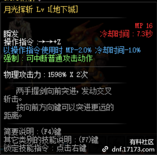 lv25月光辉斩.png