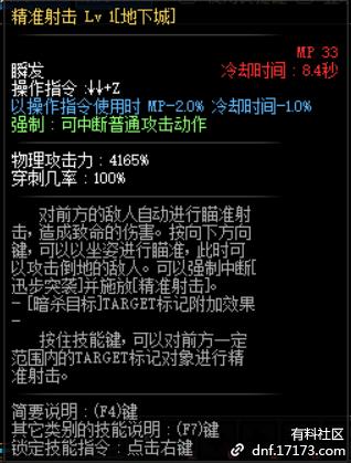 lv30精准射击.png