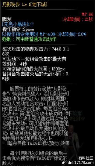 lv35月影秘步.png