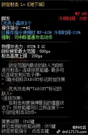 lv40锁定射击.png