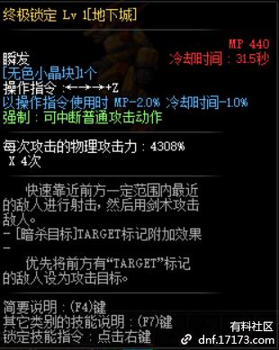 lv60终极锁定.png
