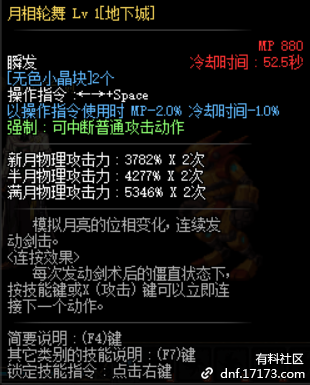 lv70月相轮舞.png