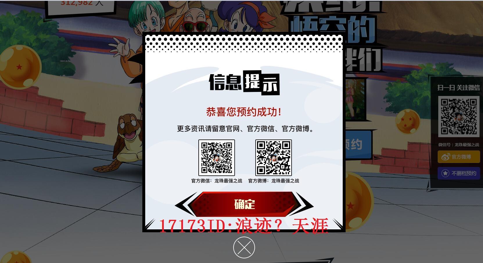 17173龙珠最强之战.jpg