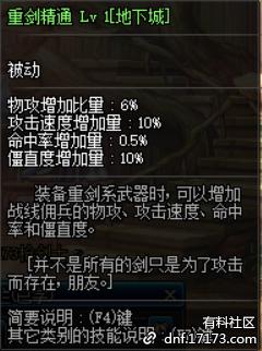 000重剑精通.png