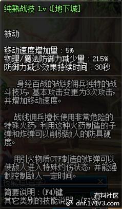 lv15纯熟战技.png
