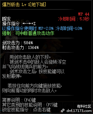 lv20爆裂斩击.png