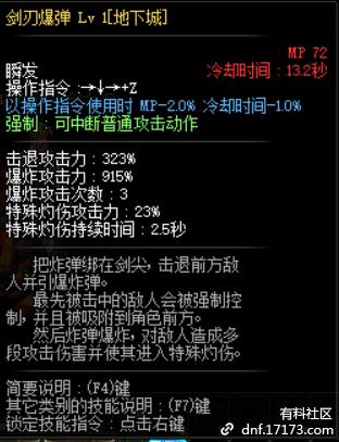 lv25剑刃爆弹.png