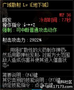 lv30广域散射.png