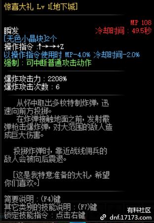 lv45惊喜大礼.png