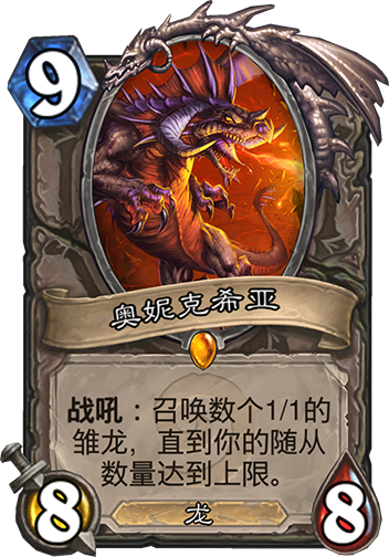 1/hscards/NEUTRAL__EX1_562_zhCN_Onyxia.png