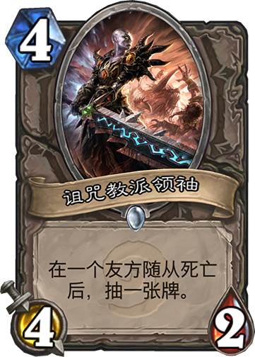 1/hscards/NEUTRAL__EX1_595_zhCN_CultMaster.png