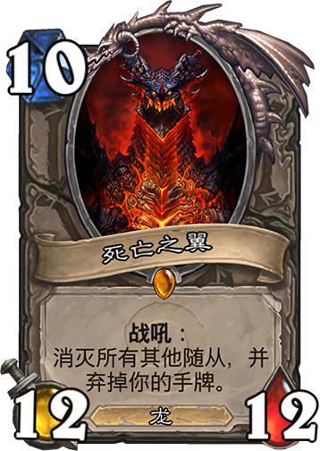 1/hscards/NEUTRAL__NEW1_030_zhCN_Deathwing.png