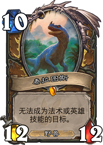 1/hscards/DRUID__UNG_852_zhCN_Tyrantus.png