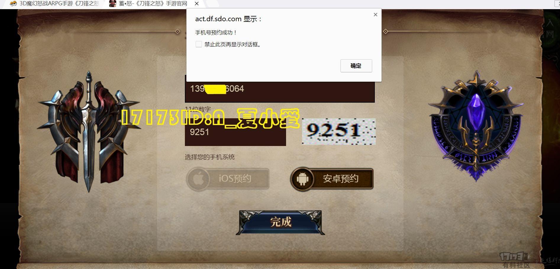 17173刀锋之怒 6.11.JPG