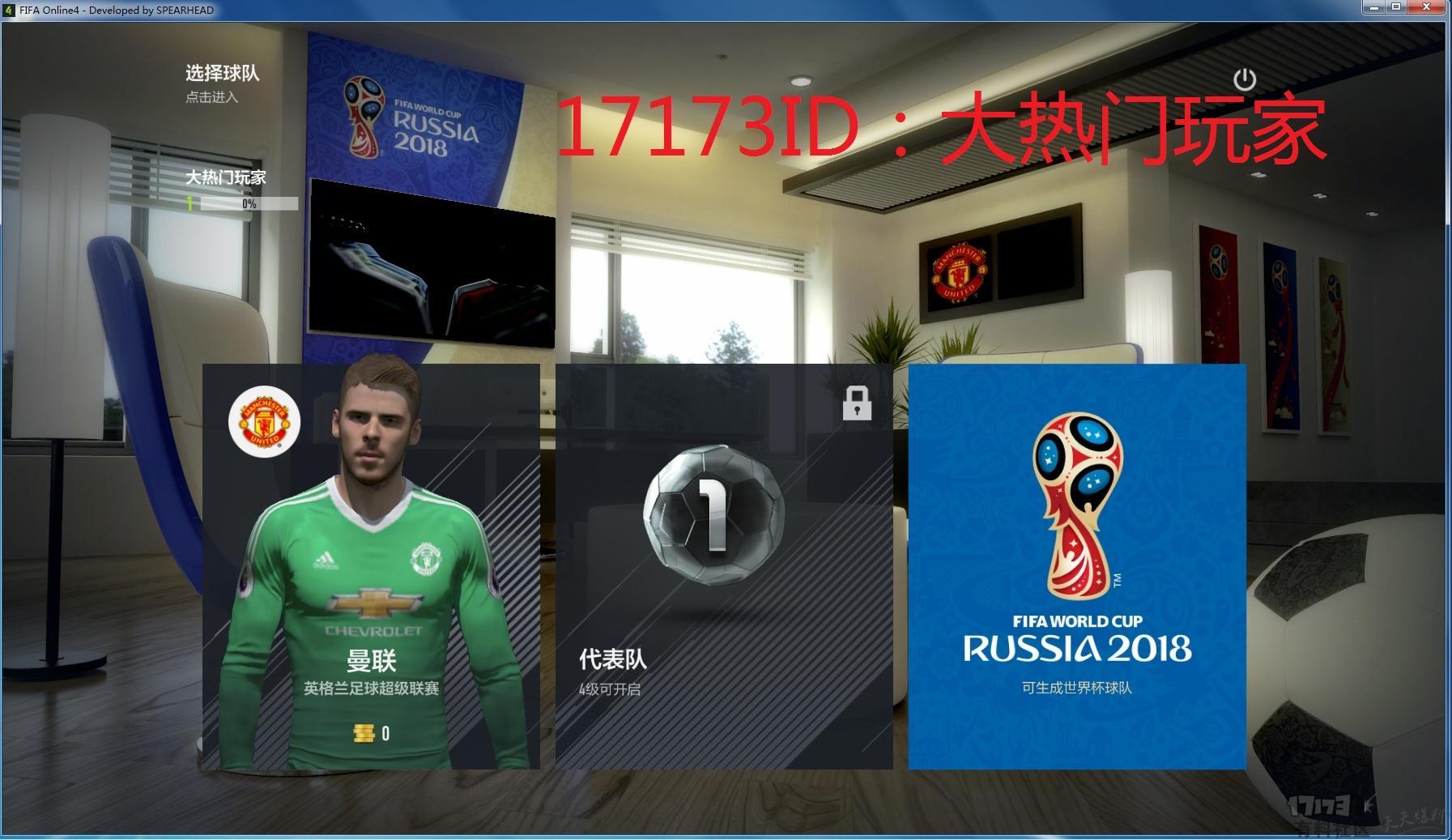 FIFAonline4.jpg