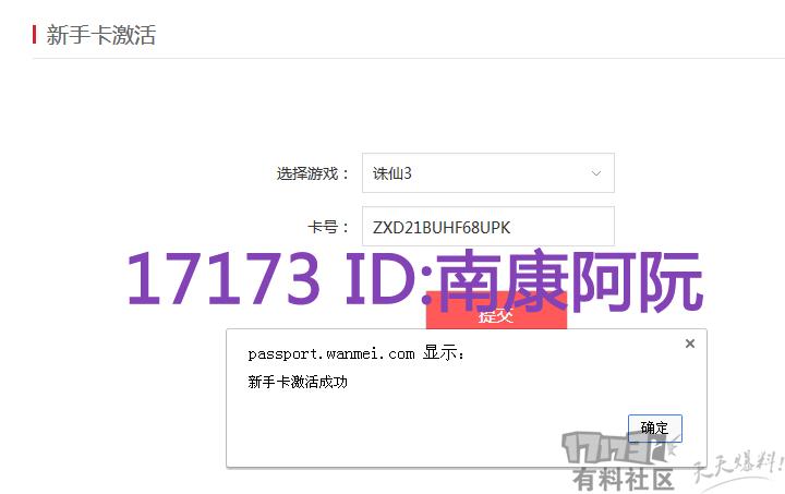 17173诛仙卡密激活.png