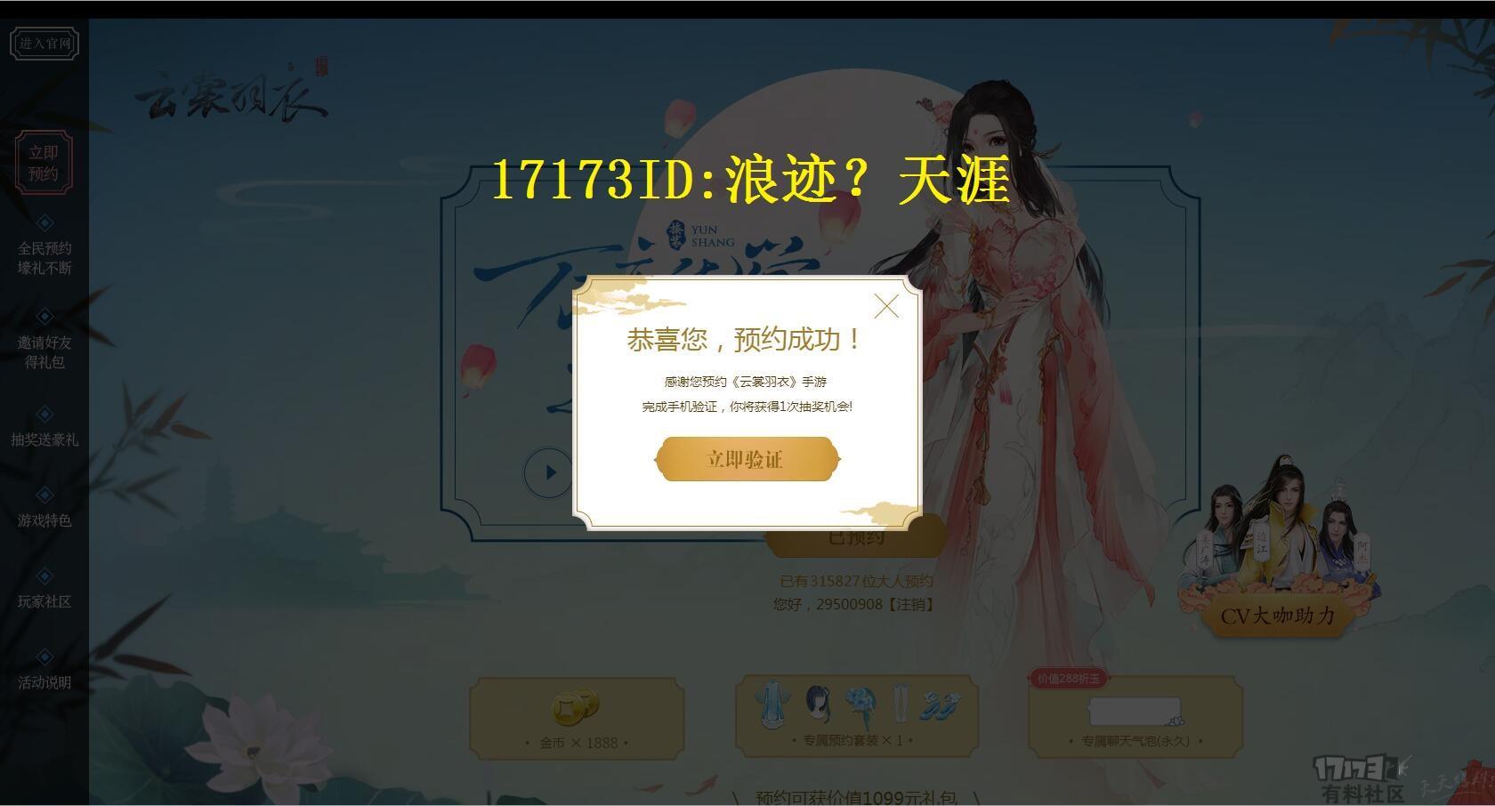 17173云裳羽衣.jpg
