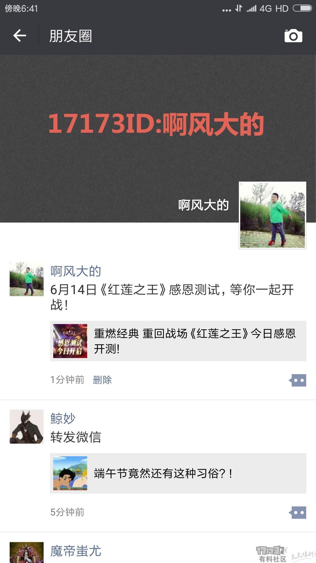 Screenshot_2018-06-14-18-41-12-375_com.tencent.mm_副本.jpg