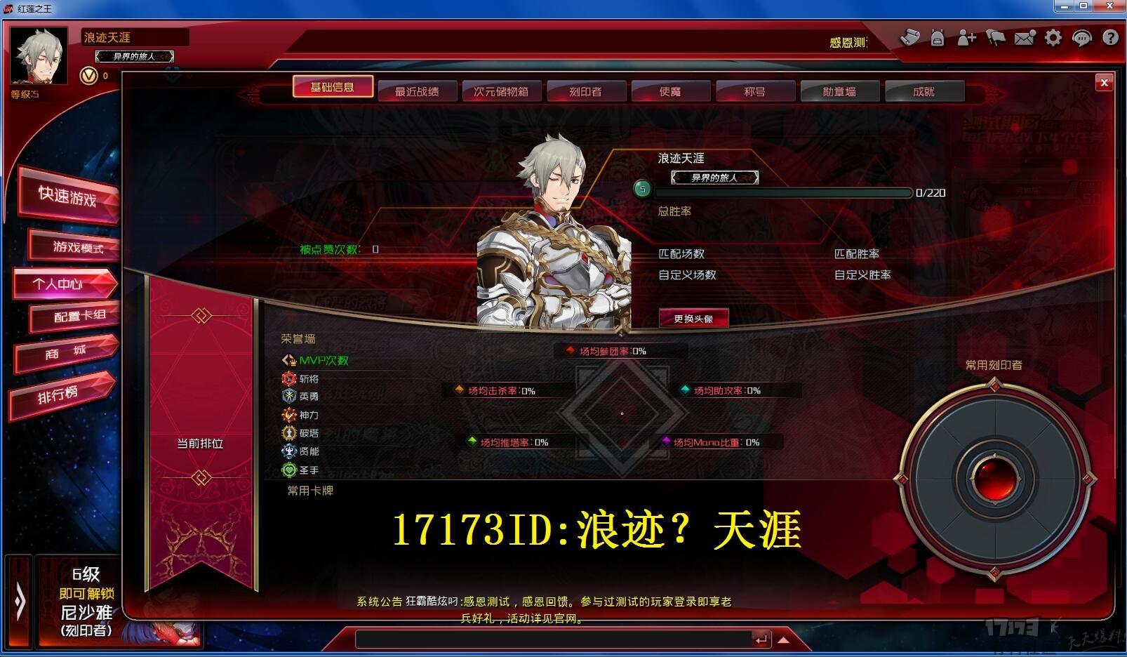 17173红莲之王2.jpg