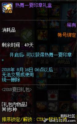 QQ截图20180629001715.png
