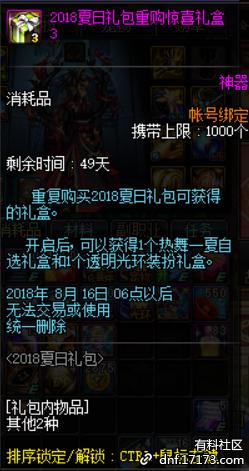 QQ截图20180629002133.png