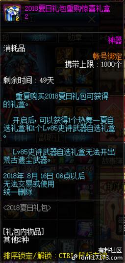 QQ截图20180629002050.png
