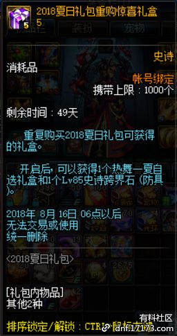 QQ截图20180629002314.png