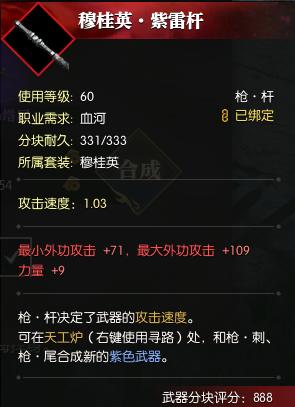 词条武器部件1.png