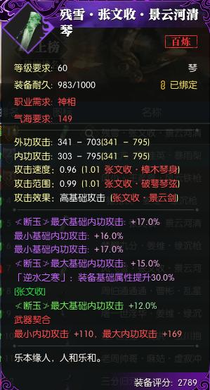 百炼紫武五条极品词条.png